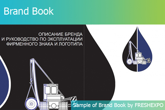 BRAND BOOK for Business and Exhibitions in Russia and abroad – FRESHEXPO company