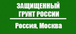 Выставка Защищенный грунт России-2018 откроется в начале лета
