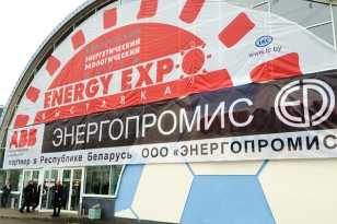 Energy equipment and energy-saving systems will be shown at Energy Expo in Minsk in October