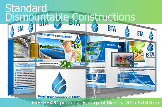 Standard Dismountable Constructions to use at Exhibitions, Conferences and Workshops