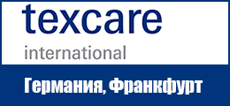 TEXCARE INTERNATIONAL FRANKFURT 2020 - выставка текстиля