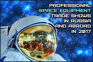 We invite you to exhibitions of professional equipment for space industry planned for 2017